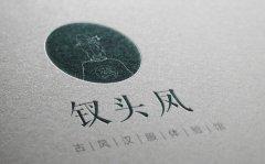 创意logo设计-创意logo设计图片